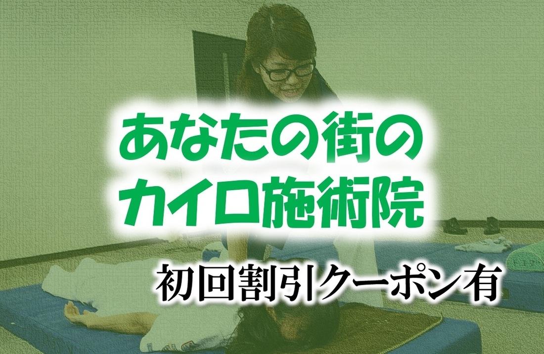 施術院紹介