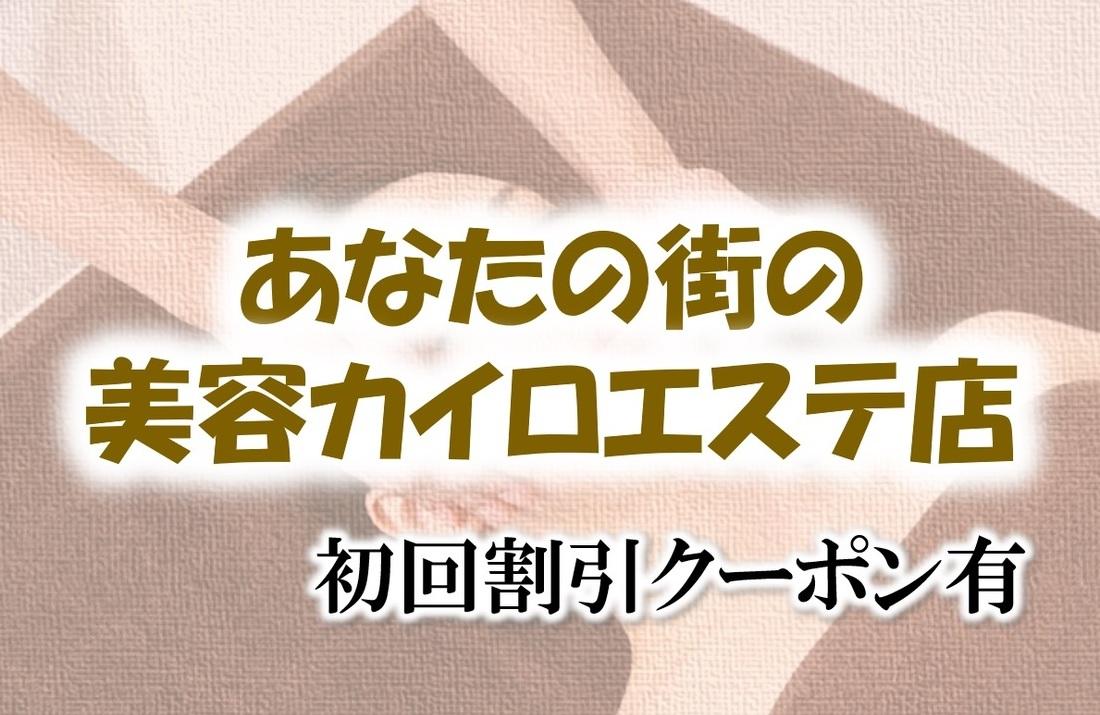 美容カイロ紹介