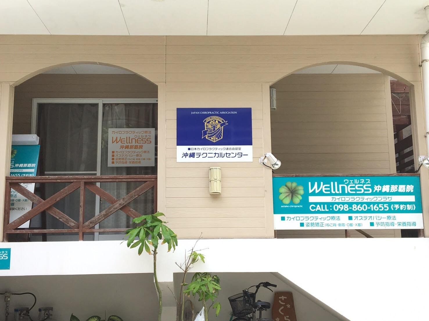 ウェルネス 沖縄 日本